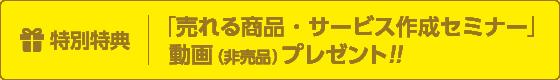 「売れる商品・サービス作成セミナー」動画(非売品)プレゼント!