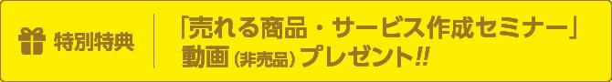 「売れる商品・サービス作成セミナー」動画プレゼント